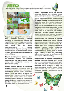 Microsoft Word - МЕДВЕСТНИК июнь2021.docx3.jpg