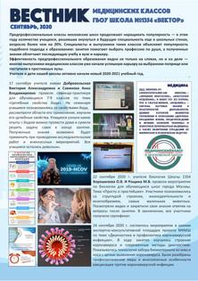 Медицинский вестник сентябрь 2020 стр1.