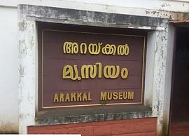 ThalasseryOnline_Arakkal.png