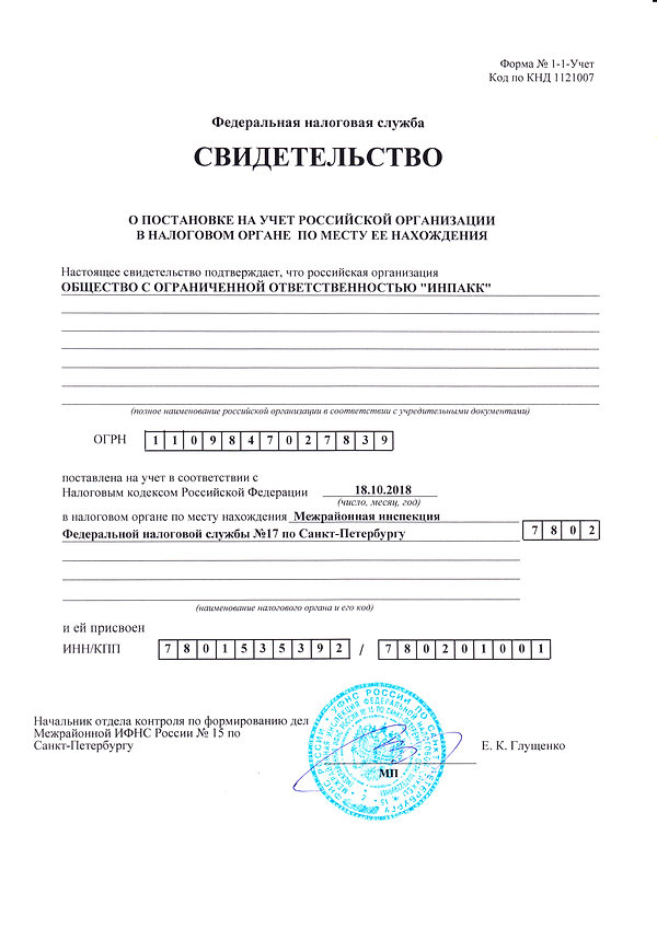 Св-во о постановке на учет в нал. органе