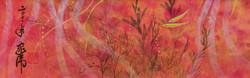 黃家偉, 觸動心靈系列 - 幸福欣喜, 水墨設色紙本, 15CM X 45CM