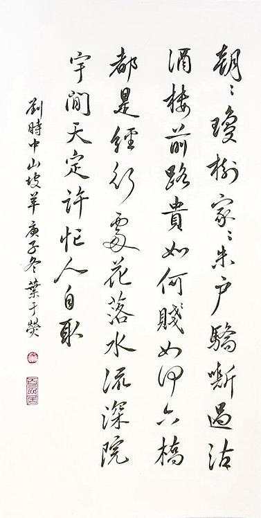 Liu Shizhong - Yuanqu 劉時中 - 山坡羊 #AY110