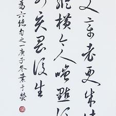 Du Fu - Poem Mr. Andrew YIP 2020 31 x 69 cm