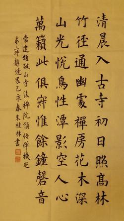 朱桂林, 常建 - 題破山寺後禪院, 水墨設色紙本, 100 x 60 cm