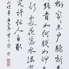 Liu Shizhong - Yuanqu Mr. Andrew YIP 2020 39 x 70 cm
