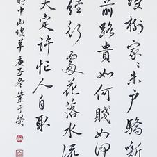 劉時中 - 山坡羊 葉于熒 2020 39 x 70 cm