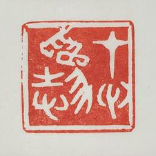 在心為志 Ms. PAU Mo Ching  2020   2.8 x 2.8 cm