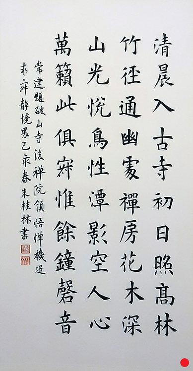 Poem By Chang Jian In Regular Script 常建 - 題破山寺後禪院 #QL01