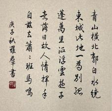 送友人 Ms. LUO Qun 2020 34 x 20 cm