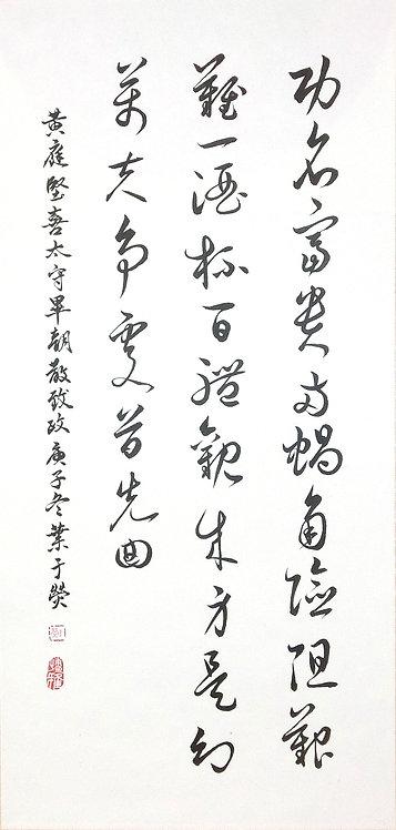 Huang Tingjian - Poem 黃庭堅 - 喜太守畢朝散致政 #AY113