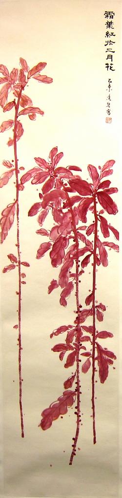 冼 碧 - February Blush
