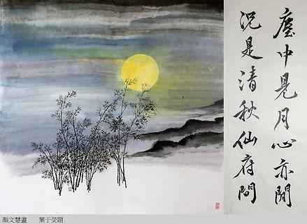 Bamboo_Moon_Alice.jpg