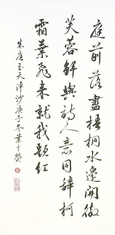 Zhu Tingyu - Yuanqu 朱庭玉 - 天淨沙 #AY109
