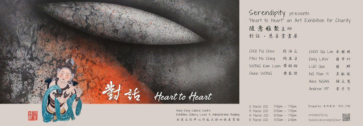 Heart to heart Banner 20210125 to Cultur