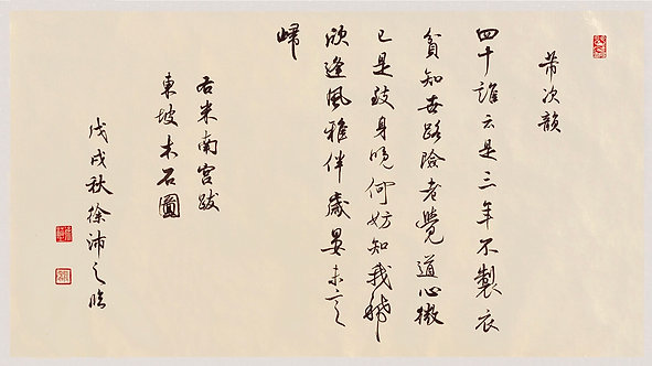 Imitate Mi Fu's Calligraphy 臨米芾跋蘇軾木石圖 #PC108