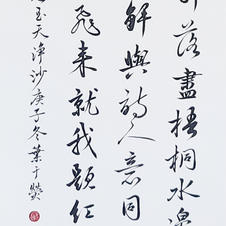 Zhu Tingyu - Yuanqu Mr. Andrew Yip 2020 35 x 70 cm