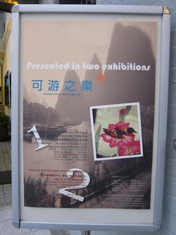 書畫展覽:可游之樂