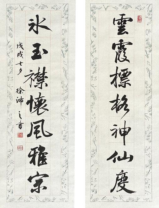 Seven-character Couplet Running Script 行書七言聯 #PC106