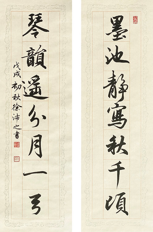 Seven-character Couplet Running Script 行書七言聯 #PC105