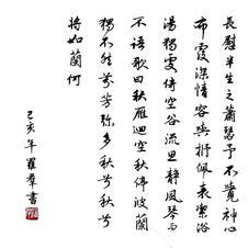 秋蘭賦 羅群 2020 138 x 40 cm