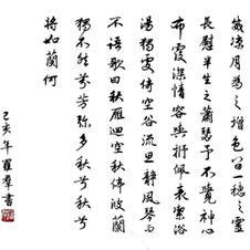 秋蘭赋 Ms. LUO Qun 2020 138 x 40 cm