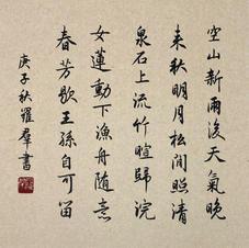 山居秋瞑 Ms. LUO Qun 2020 34 x 20 cm