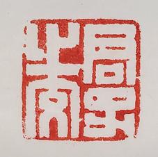 君子之交 Mr. PAU Mo Ching  2007  2.0 x 2.0 cm