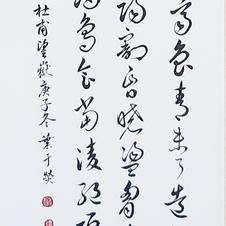 杜甫 - 望嶽 葉于熒 2020 33 X 65 cm