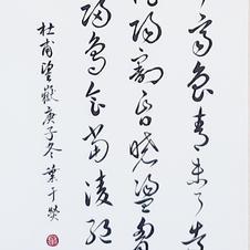 Du Fu - Poem Mr. Andrew YIP 2020 33 x 65 cm
