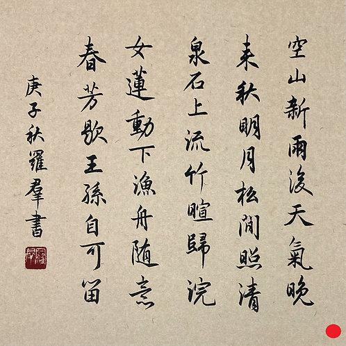 山居秋瞑 #LQ04
