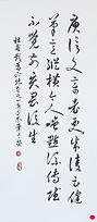 Du Fu - Poem 杜甫 - 戲為六絕句之一 #AY108
