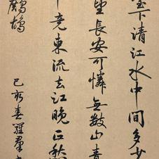 菩薩蠻書江西造口壁 Ms. LUO Qun 2020 34 x 58 cm
