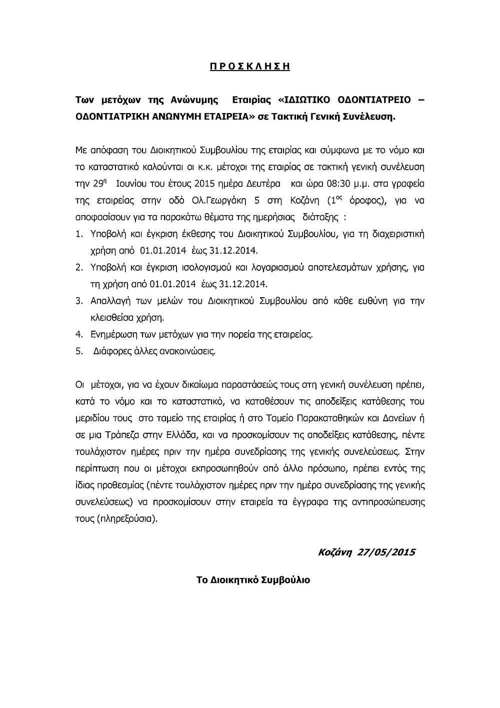 ΠΡΟΣΚΛΗΣΗ-page-001.jpg