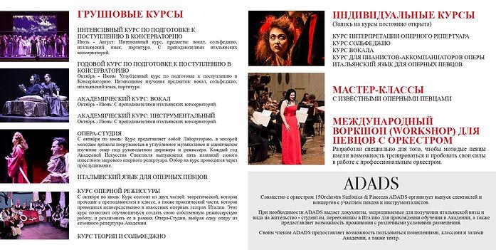 pieghevole ADADS russo_page-0002.jpg