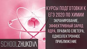 Строение атома-7.jpg