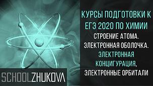 Строение атома-5.jpg