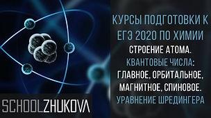 Строение атома-3.jpg