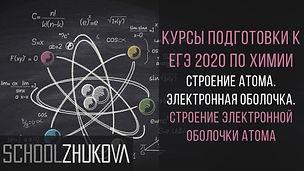 Строение атома-4.jpg