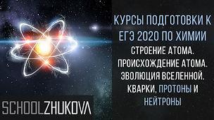 Строение атома-1.jpg