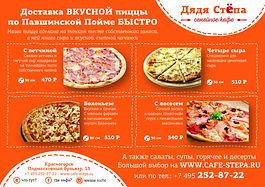 Listovka_A5_Pizza.jpg