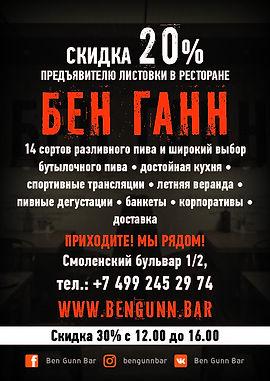 02_BenGunn_Action.jpg