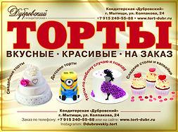 05_Dubrovskiy_Torty.jpg