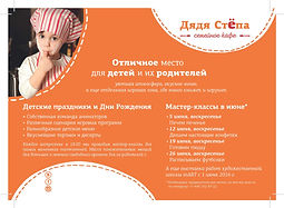 04_Stepa_Listovka_A5.jpg