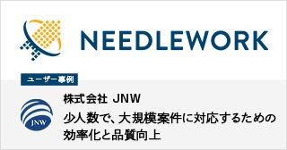 needleworko3.jpg