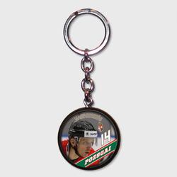 Válogatott mini korong kulcstartó