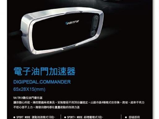 【2020 Hyundai Elantra Sport 加裝VAITRIX 油門加速器】