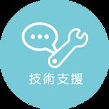 技術支援ICON.png