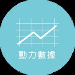 動力數據ICON.png