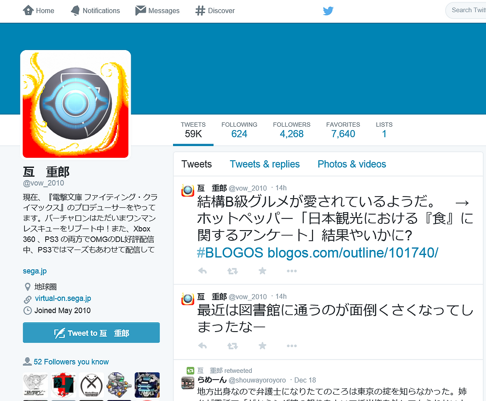 Virtual-On 亙 重郎 (@vow_2010) _ Twitter.png