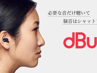 dBud(ディーバッド)のプロジェクトを2018年6月18日(月)より、クラウドファンディングプラットフォームである「Makuake(マクアケ)」にて開始致しました。